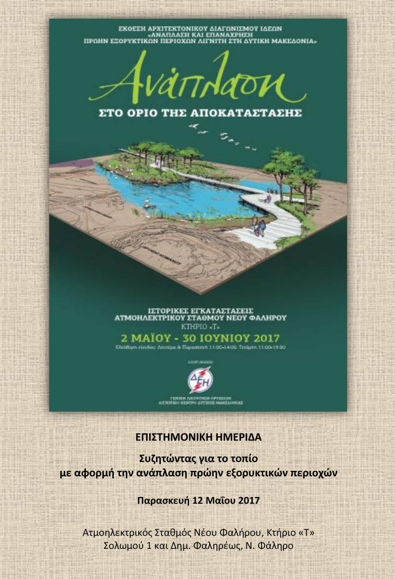 Poster of the Landscape Symposium by HHPC on mine rehabilitation