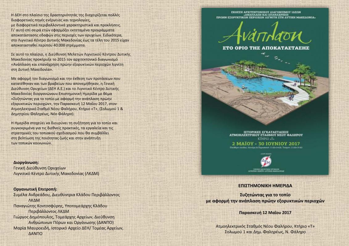 Presentation of the Landscape Symposium by HHPC on mine rehabilitation