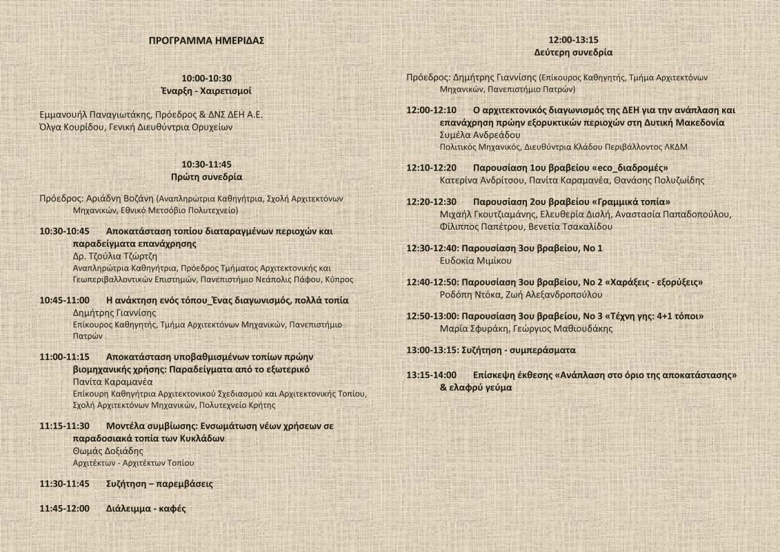 Program of the Landscape Symposium by HHPC on mine rehabilitation